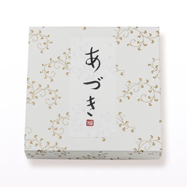 小豆菓子 あづき 大