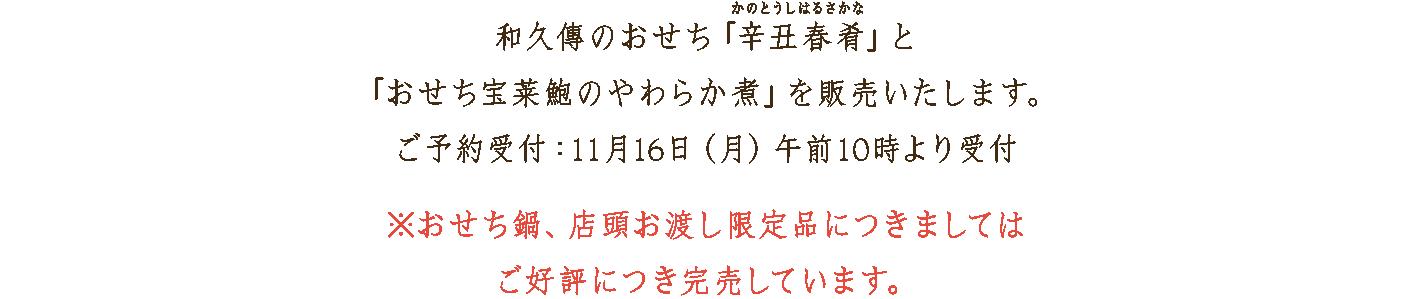 ※ご予約受付:10月1日(木)午前10時より11月30日(土)まで