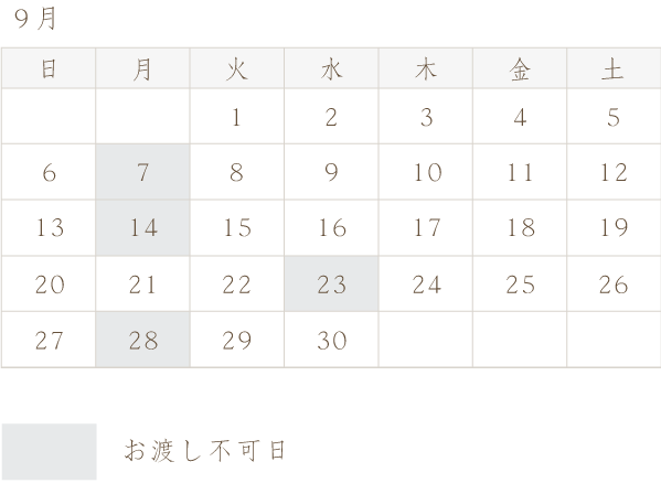 販売日カレンダー2020年8月