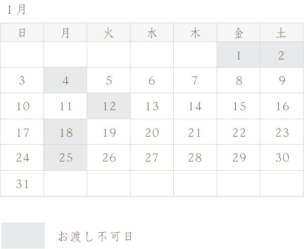 販売日カレンダー2021年1月