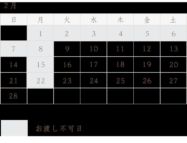 販売日カレンダー2021年2月