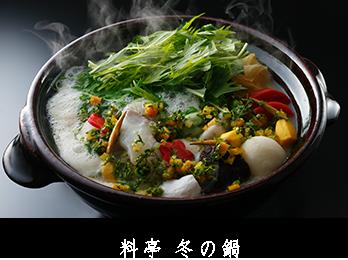 和久傳のお歳暮 冬のおもたせ 二〇一八 料亭 冬の鍋
