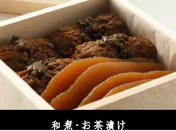 和久傳のお歳暮 冬のおもたせ 二〇一八 和煮・お茶漬け