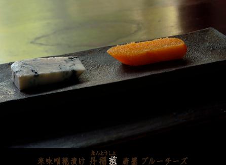 丹稲しょ 唐墨 ブルーチーズ
