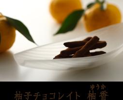 柚子チョコレイト 柚子