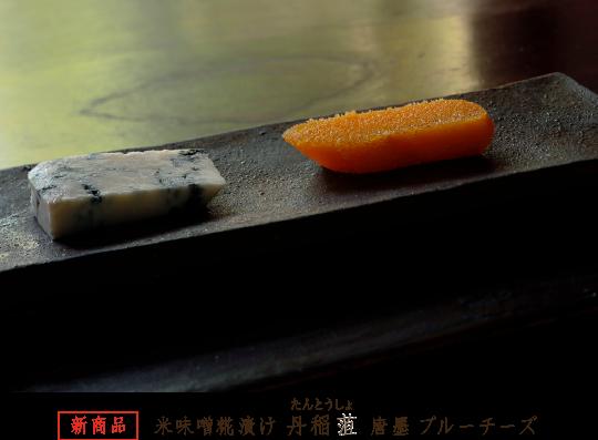 丹稲しょブルーチーズ