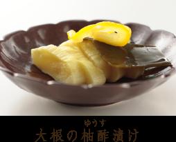 大根の柚酢漬け
