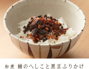 和煮 鯖のへしこと黒豆ふりかけ