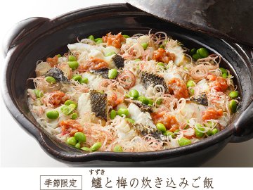 鱸と梅の炊き込みご飯
