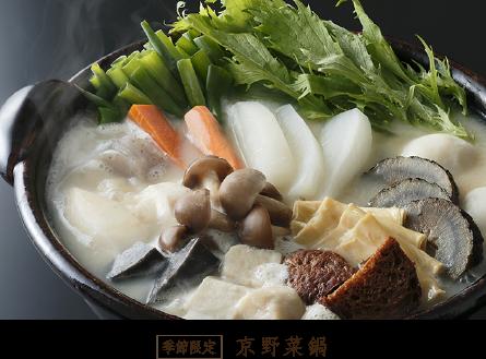京のひめ苞 京野菜鍋