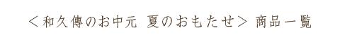 和久傳のお中元 夏のおもたせ二〇一八 商品一覧