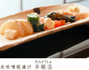 米味噌糀漬け丹稲菹