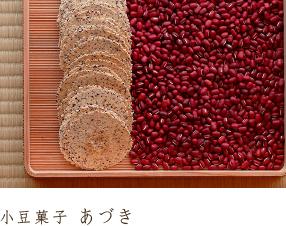 小豆菓子 あづき