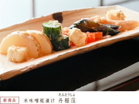 米味噌糀漬け 丹稲菹