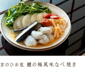 京のひめ苞 鱧の梅風味なべ焼き
