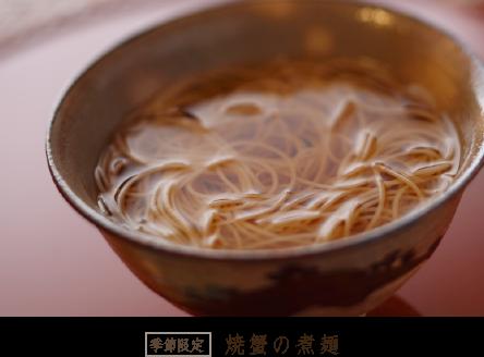 焼蟹の素麺