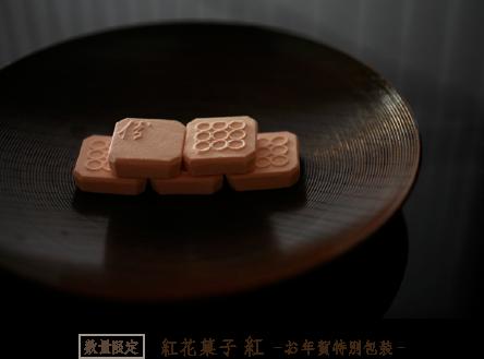 紅花菓子紅 - お年賀特別包装 -