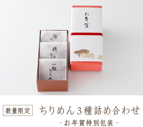 ちりめん3種詰め合わせ - お年賀特別包装 -