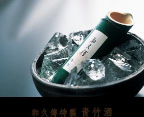 和久傳特製 青竹酒
