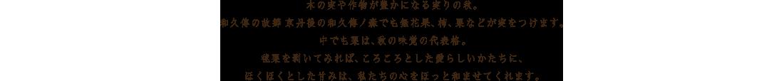 木の実や作物が豊かに生る実りの秋。和久傳の故郷 京丹後の和久傳ノ森でも無花果、柿、栗などが実をつけます。