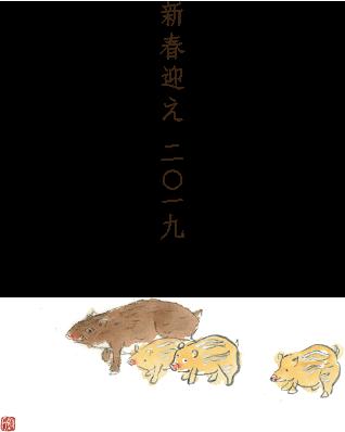 新春迎え二〇一九