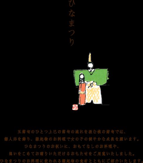 五節句のひとつ上巳の節句の流れを汲む桃の節句では、雛人形を飾り、縁起物のお料理で女の子の健やかな成長を願います。