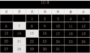 販売日カレンダー10月