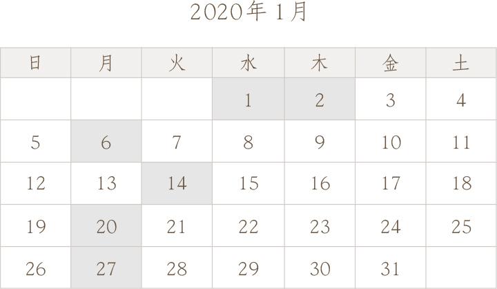 販売日カレンダー2020年1月