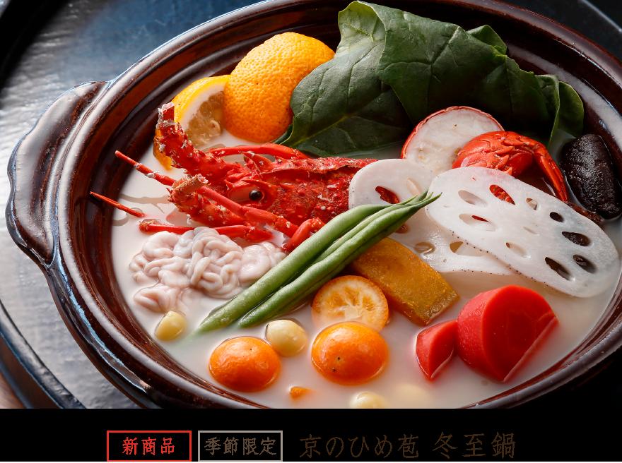 京のひめ苞 冬至鍋