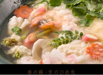 春のおもたせ二〇一九  春の鍋・京のひめ包