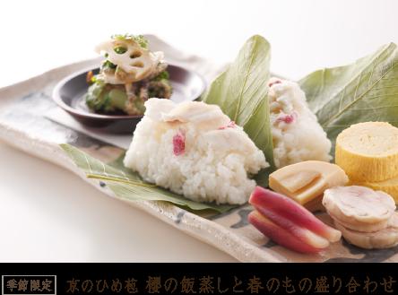 京のひめ苞 櫻の飯蒸しと春のもの盛り合わせ