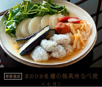 京のひめ苞鱧の梅風味なべ焼
