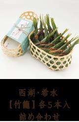 西湖・希水【竹籠】各5本入