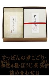 すっぽんの煮こごり・和煮4種・ほうじ茶狐伯