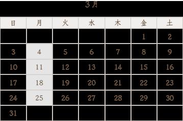 販売日カレンダー3月