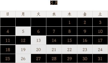 販売日カレンダー8月