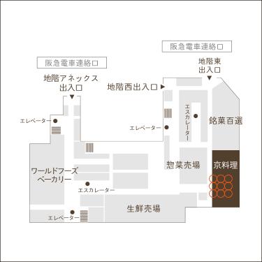 髙島屋京都店 地下1階 京料理