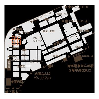 髙島屋大阪店 地階 紫野和久傳