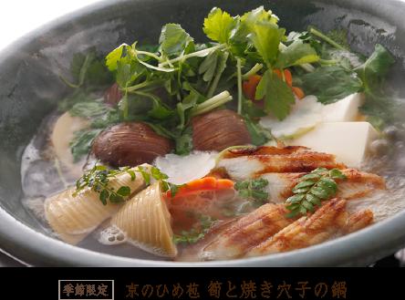 京のひめ苞 筍と焼き穴子の鍋