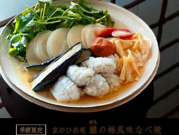 京のひめ苞 鱧の梅風味なべ焼