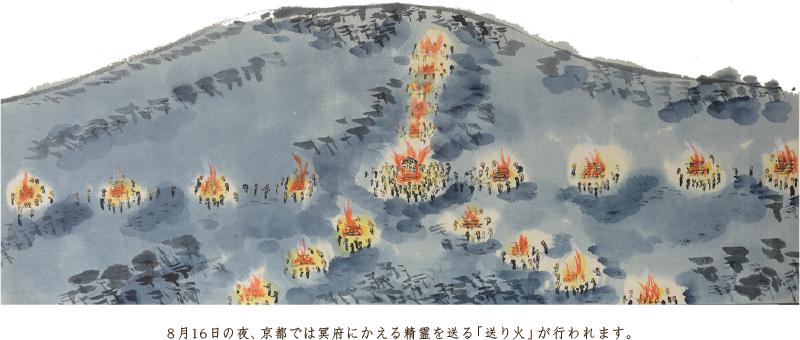 8月16日の夜、京都では冥府にかえる精霊を送る「送り火」が行われます。