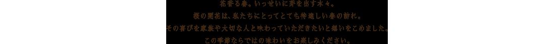 櫻を愛でるのお祝いに、おもてなしのお料理や、想いをこめてお贈りいただけるおもたせをご用意いたしました。