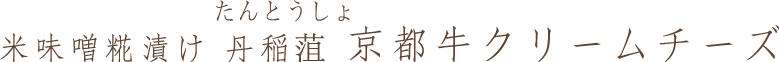 米味噌糀漬け丹稲しょ京都牛クリームチーズ