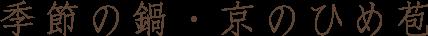 季節の鍋・京のひめ苞