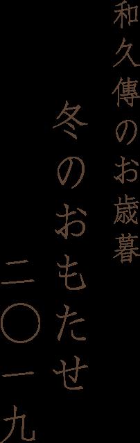 和久傳のお歳暮 冬のおもたせ 二◯一九