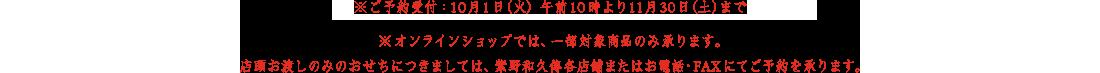 ※ご予約受付:10月1日(火)午前10時より11月30日(土)まで