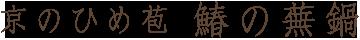 京のひめ苞 鰆の蕪鍋