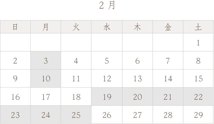 販売日カレンダー2020年2月