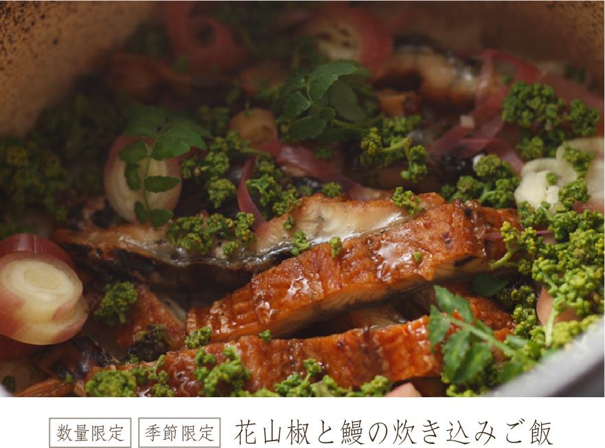 花山椒と鰻の炊き込みご飯