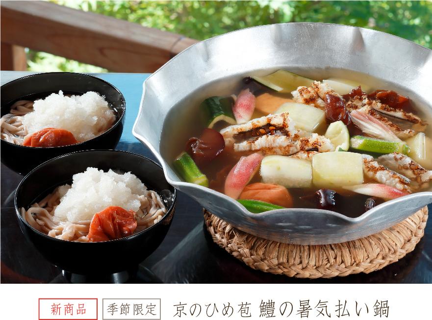 京のひめ苞 鱧の暑気払い鍋